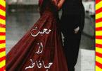 Mohabbat Urdu Novel By Haya Fatima Episode 8