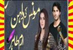 Monis Ki Dulhan Urdu Novel By Iram Tahir Episode 4