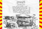 Nanhi khwahish Urdu Novel By Farah Tahir