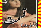 Qismat Urdu Novel By Kashma Seel Ghazal Episode 1