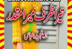 Tera Zarf Mera Muqaddar Urdu Novel By Fahmida Abbas Episode 7