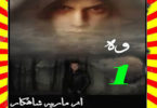 Woh Urdu Novel By Maria Shahkar Episode 1