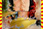Adhuri Khwahish Urdu Novel By Anila Sadiq