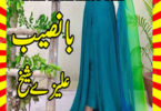 Ba Naseeb Urdu Novel By Alizay Sheikh