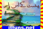 Bahisht Ke Us Par Urdu Novel By Iffat Rana