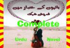 Bahon Ke Hisar Main Complete Urdu Novel By Qamrosh Shehk