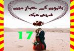 Bahon Ke Hisar Main Urdu Novel By Qamrosh Shehk Episode 1