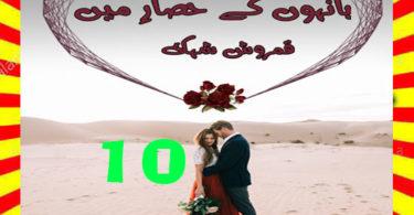 Bahon Ke Hisar Main Urdu Novel By Qamrosh Shehk Episode 10