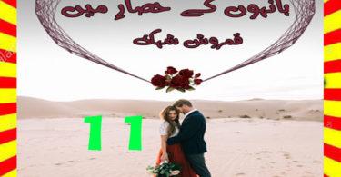 Bahon Ke Hisar Main Urdu Novel By Qamrosh Shehk Episode 11