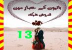 Bahon Ke Hisar Main Urdu Novel By Qamrosh Shehk Episode 13