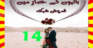 Bahon Ke Hisar Main Urdu Novel By Qamrosh Shehk Episode 14