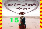 Bahon Ke Hisar Main Urdu Novel By Qamrosh Shehk Episode 15