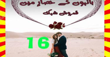 Bahon Ke Hisar Main Urdu Novel By Qamrosh Shehk Episode 16