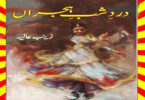 Dard E Shab E Hijran Urdu Novel By Zainab Aliya Episode 3