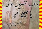 Dua Qabool Ho Gi Urdu Novel By Yasmeen Ameer