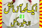 Ek Lamha Azmaish Urdu Novel By Aleeza Akmal Episode 21