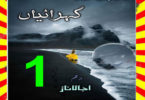 Gehraiyaan Urdu Novel By Ujala Naz Episode 1