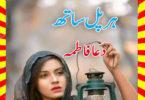 Har Pal Sath Urdu Novel By Dua Fatima