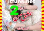 Ishq E Maan Urdu Novel By Zahra Jutt Episode 2