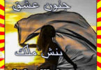 Junoon Ishq Urdu Novel By Beenish Malik