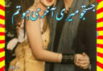 Justaju Meri Aakhri Ho Tum Urdu Novel by Yusra Shah