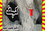 Kahaf Urdu Novel By Dr Jaleel Ahmed Episode 1