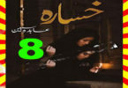 Khasara Urdu Novel By Abida Sabeen Episode 8