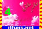 Khasham E Ishq Urdu Novel By Khadija Malik Episode 4