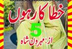 Khatakaar Hoon Urdu Novel By Mehrun Shah Episode 5