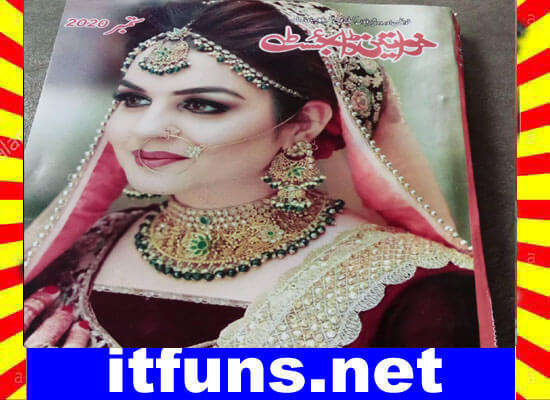 Khawateen Digest September 2020 Read and Download