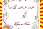 Khudgarzi Ki Inteha Afsana Urdu Novel By Eye Noor