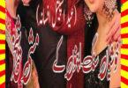 Khushiyan Sang Apno K Urdu Novel By Mishi Sheikh
