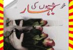 Khushyon Ki Bahar Urdu Novel By Nida Hussain