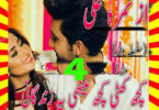 Kuch Khatti Kuch Meethi Ye Zindagani Urdu Novel By Nimra Ali Episode 4