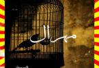 Mehraal Urdu Novel By Sania Mumtaz Part 6