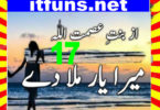Mera Yaar Mila Dy Urdu Novel By Bint E Asmat Ullah Episode 17