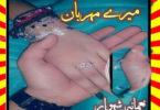 Mere Mehrban Urdu Novel By Mahrosh