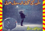 Milan Ki Koi To Sabeel Hoti Complete Urdu Novel By Sonia Lateef Soni
