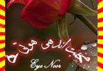 Mohabbat Andhi Hoti Hai Urdu Novel By Eye Noor