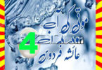 Moti Ki Aab Urdu Novel By Ayesha Firdous Episode 4