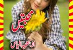 Muhabbatain Urdu Novel By Noshiba Ilyas Complete
