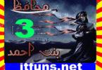 Muhafiz Urdu Novel By Binte Ahmed Episode 3