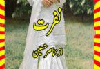Nafrat Urdu Novel By Nasir Hussainaa