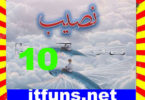 Naseeb Urdu Novel By Biya Talhat Part 10