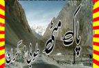 Paak Matti Urdu Novel By Tuba Kiran