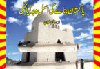 Pakistan Bannay Ki Asal Waja Kya Thi Urdu Novel By Ayesha Awan