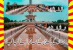 Qaid K Pakistan K Sath Hum Ny Kiya Kiya Urdu Novel By Ayesha Awan