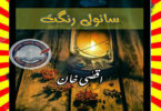 Sanwali Rangat Urdu Novel By Aqsa Khan