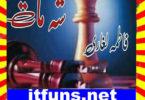 Sheh Maat Urdu Novel By Fatima Laghari