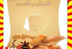 Takht Aur Tasht Urdu Novel By Syeda Sughra Ghazi Episode 6
